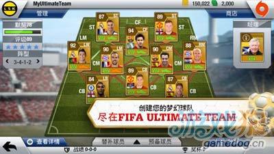 FIFA13足球:一场绿茵球场的足球圣歌1