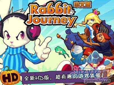 冒险佳作:兔子杰瑞大冒险 童话世界的奇妙大冒险1