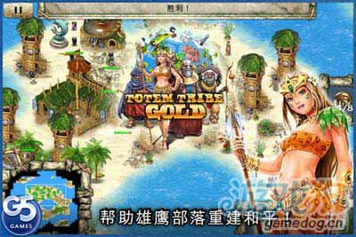 图腾部落黄金版Totem Tribe Gold:解开古老的谜题1