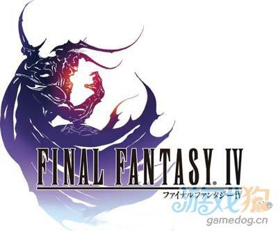 人气RPG游戏最终幻想IV 12月20日登陆iOS平台1