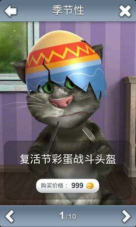 会说话的汤姆猫2完整版:能够带给你无限乐趣的佳作3