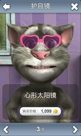 会说话的汤姆猫2完整版:能够带给你无限乐趣的佳作5
