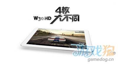 1080P屏幕四核旗舰 蓝魔W30HD本月震撼上市