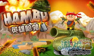 英雄哈勃Hambo:兰博小猪也能玩射击1