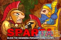 限免推荐:斯巴达之荣耀Glory of Sparta 捍卫希腊1