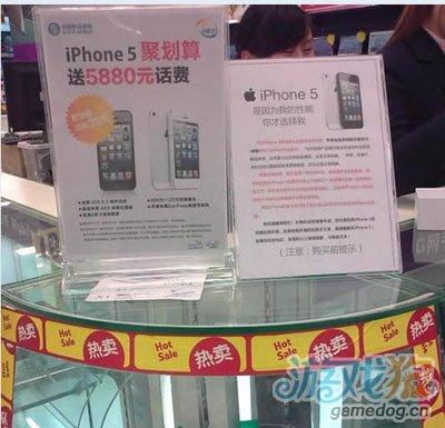 中国移动加入 员工称iPhone5在网用户超百万