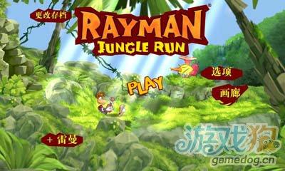 雷曼丛林探险:五星级精品之作1