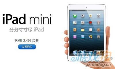 北京苹果零售店已无iPad mini库存 或变摇号1