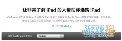 北京苹果零售店已无iPad mini库存 或变摇号2