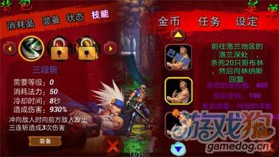 地下城与勇士官方中文版:安卓评测5