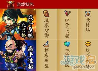 大型战争策略类网游梁山OL 将于12月28日正式上线3
