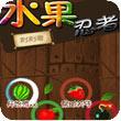 水果VS忍者削削看java版w958c