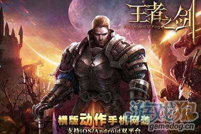蓝港转战移动网游 王者之剑商业化运营1