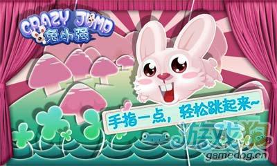 金山七尘斋首款手游:兔小强 游戏评测报告3