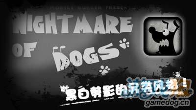 噩梦狗:黑白剪影的另类风格1