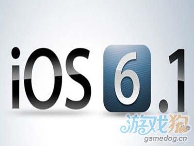 国外网媒爆料iOS 6.1可能将在明年1月发布1