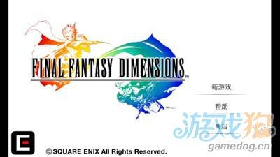 最终幻想维度:怀旧风精品1