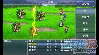 最终幻想维度:怀旧风精品3