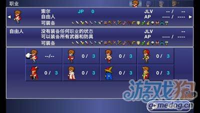 最终幻想维度:怀旧风精品4