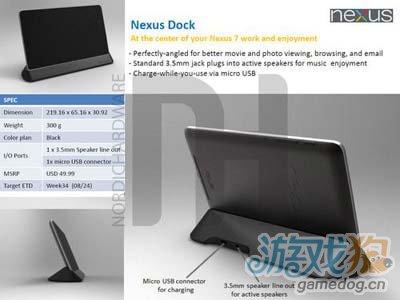 谷歌平板Nexus 7 Dock将于1月10日发布1