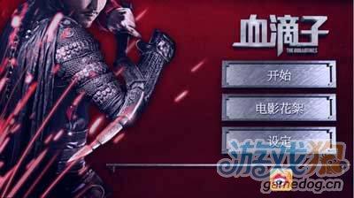 血滴子:同名电影改编的安卓游戏1