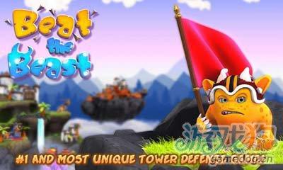 打败怪兽:360°的立体塔防佳作1