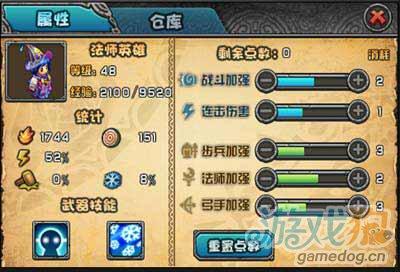 防御英雄特色新玩法 英雄将主宰战场2