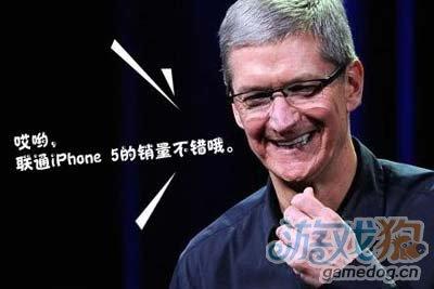 库克二度访华 满意中国联通iPhone5销售1