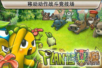 植物保衛戰:植物們和動物們的戰爭1