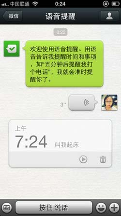 微信4.5版曝光:语音提醒和聊天室功能成最大亮点1