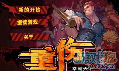 动作游戏:重伤拳霸天下 安卓版v1.00.00更新上架1