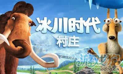 Gameloft佳作冰川时代:村庄登陆QQ游戏平台1
