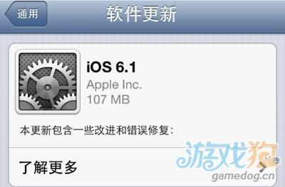 iOS 6.1正式版发布 OTA升级或阻碍完美越狱