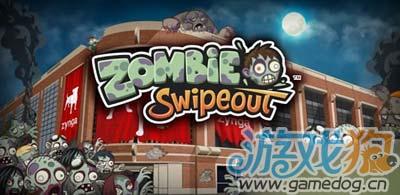 休闲游戏:切僵尸Zombie Swipeout 重口味版切西瓜1