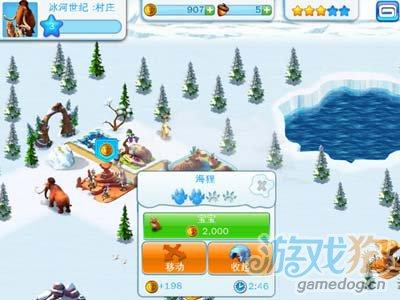 电影官方应用:冰川时代村庄 冰河世纪中的小村庄5