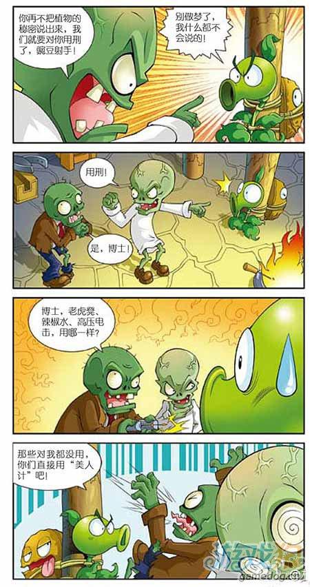 植物大战僵尸四格漫画之美人计