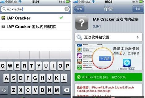 Iap Cracker