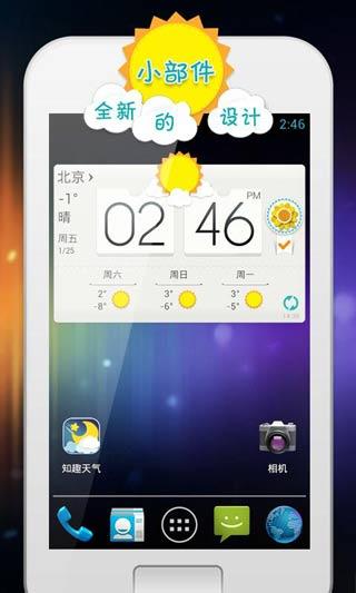 基于android的手机天气预报系统毕业设计