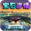 宝石迷情塞班版360x640