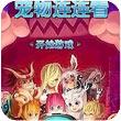 宠物连连看:十二生肖珍藏版塞班360x640