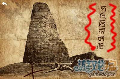 無盡之劍2藏寶閣攻略之符文地圖
