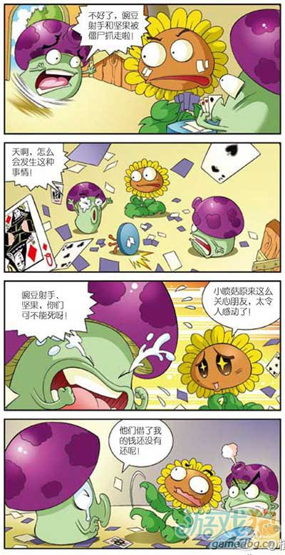 植物大战僵尸四个漫画之小喷菇的哀伤