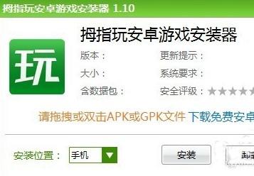 gpk文件怎么安装 gpk文件安装教程