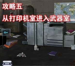 末日公寓五 从打印机室进入武器室
