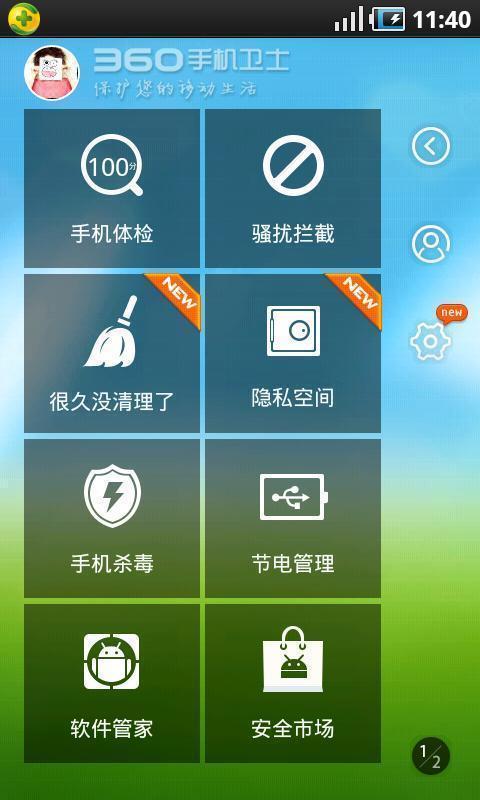 手机0beta_360手机卫士v410beta更新发布防盗功能全新