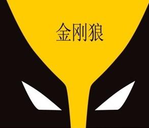 疯狂猜图品牌黄图_疯狂猜图品牌二个字的丶由白底黄图组成