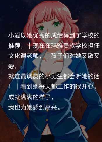 愛養成中學老師全新養成結局一覽