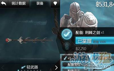 無盡之劍2-Infinity Blade II攻略之隱藏輕武器解析