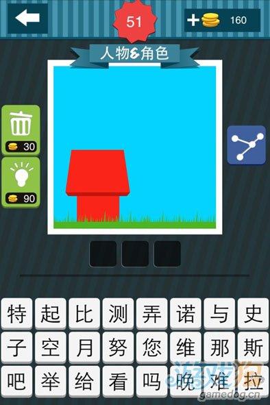 疯狂猜图绿色帽子_疯狂猜图蓝底红色房子在绿草地上猜三个字答案人物角色_游戏狗 ...