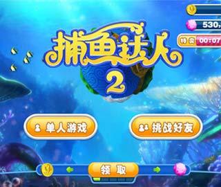 捕鱼达人2新版7月下旬发布 新增宝石货币